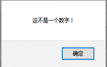 phpmyadmin新建表提交提示:这不是一个数字!