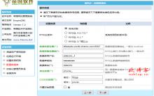 景安国内虚拟空间如何安装帝国CMS网站程序
