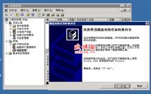 windows2003系统磁盘格式化教程。创建数据盘。