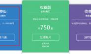 如何申请QQ免费企业邮箱!