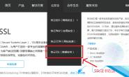 免费SSL证书如何申请,https如何设置开启