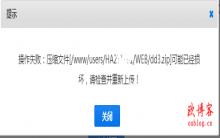 """景安空间后台在线解压提示""""压缩文件可能已经损坏,请检查并重新上传!""""解决办法"""