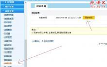 """linux系统wdcp管理后台登录提示""""登录超时""""的解决办法"""