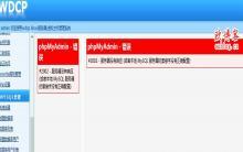 wdcp phpmyadmin 出现#2002–服务器没有响应(或者本地MySQL服务器的套接字没有正确配置)解决办法