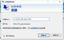 win系统服务器如何快速登录远程桌面保存用户名密码,不用每次输入