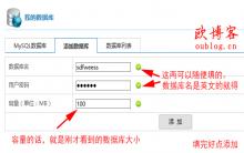 景安香港美国空间数据库创建教程,及数据库信息获取。