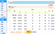 linux系统vps wdcp管理面板计划任务自动备份网站、mysql数据库设置教程