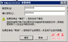 如何修改Win2003系统远程登录用户名密码